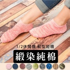 純棉新主義-個性緞染棉襪(顏色隨機) J-12472