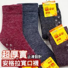 超厚實-止滑-保暖安格拉全起毛寬口長襪 J-14092
