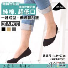 無縫合編織-萊卡彈性無痕超低口隱形襪-後跟防滑(加大款)(黑色) J-13303
