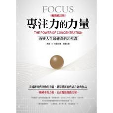 專注力的力量:改變人生最神奇的20堂課(暢銷修訂版) 喬木書房西倫.Q.杜蒙 七成新 G-3308
