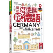 開始遊德國說德語:一冊在手,暢行無阻,最貼近德國的旅行會話(德‧英‧中三語版) 晨星何欣熹 七成新 G-2254