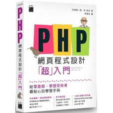 PHP網頁程式設計「超」入門 旗標松浦健一郎、司?? 全新 G-1835