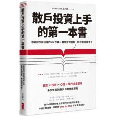 散戶投資上手的第一本書:投資股市最該懂的45件事,教你買對賣對,抓住賺錢機會(最新增訂版) 大牌王力群 七成新 G-5848