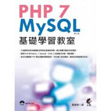 PHP 7與MySQL基礎學習教室(二版) 上奇資訊葉建榮 七成新 G-1900