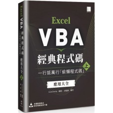 Excel VBA經典程式碼:一行抵萬行「偷懶程式碼」應用大全 (上) 博碩文化Excel Home(編著) 七成新 G-4953