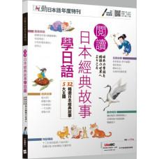 互動日本語特刊:閱讀日本經典故事學日語 希伯崙LiveABC編輯群 七成新 G-7038
