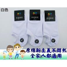 超低隱形 - 200針船襪(白色) J-12371超低隱形 - 200針船襪(白色) J-12371
