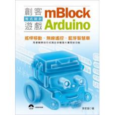mBlock+Arduino創客遊戲程式設計 深石張家盛 七成新 G-3802