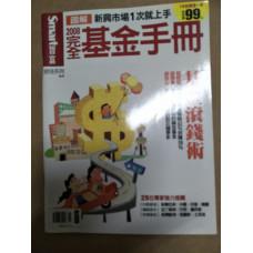 代售_二手雜誌_基金手冊 五成新 G-3912