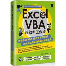 Excel VBA超效率工作術:無痛學習VBA程式&即學即用!200個活用範例集讓你輕鬆上手 博碩文化楊玉文、陳智揚 七成新 G-4758