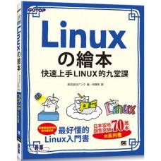 Linux的繪本:快速上手LINUX的九堂課 碁峰資訊株式会社 七成新 G-5144
