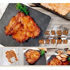 低溫配送_產品名稱:紅龍醃漬燒烤雞腿排 全新 G-5225