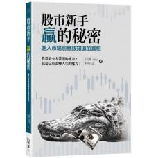 股市新手贏的秘密:進入市場前應該知道的真相 FUN學月風(李杰)、林昭志 七成新 G-5331