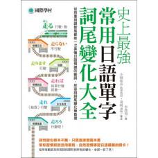 史上最強常用日語單字詞尾變化大全:從孩童到銀髮族都能一次弄懂日語複雜的動詞、形容詞詞尾變化無負擔 國際學村李欣倚 七成新 G-5448