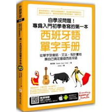 自學沒問題!專為入門初學者寫的第一本西班牙語單字手冊(附隨掃隨聽MP3 QR code) 資料夾文化黃淳養(Hwang Soon Yang) 七成新 G-5484