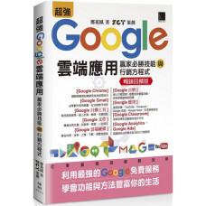 超強Google雲端應用:贏家必勝技能與行銷方程式(暢銷回饋版) 博碩文化鄭苑鳳/ZCT(策劃) 七成新 G-5780