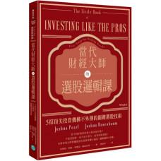 當代財經大師的選股邏輯課:5招頂尖投資機構不外傳的關鍵選股技術 劉奕吟約書亞‧培爾(Joshua Pearl)&約書亞‧羅森巴姆 七成新 G-5968