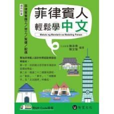 菲律賓人輕鬆學中文(附QR Code線上音檔) 智寬文化陳承泰/陳文智 七成新 G-6708