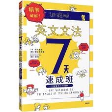 精準破解!英文文法7天速成班:一次搞懂英文的邏輯! 台灣東販澤井康佑 七成新 G-6776
