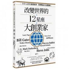 改變世界的12星座大創業家:全球大品牌的創業故事、管理理念和行銷策略 真文化 紀坪 七成新 G-6816