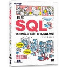 圖解SQL查詢的基礎知識:以MySQL為例 碁峰資訊下夕里 七成新 G-6976